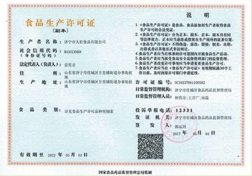 点击查看详细信息<br>标题:食品生产许可证(副本) 阅读次数:1269