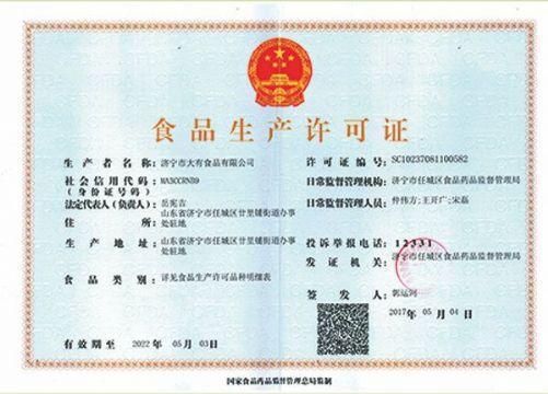 点击查看详细信息<br>标题:食品生产许可证 阅读次数:513