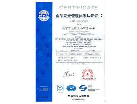 点击查看详细信息<br>标题:食品安全管理体系认证证书 阅读次数:512